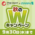 ショップジャパン 秋のWキャンペーン