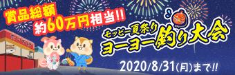 モッピー夏祭りヨーヨー釣り大会!
