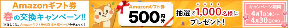 Amazonギフト券 春の交換キャンペーン!!