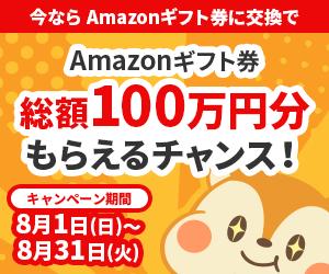 Amazonギフト券交換キャンペーン