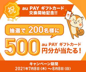 au PAY ギフトカード交換開始記念キャンペーン