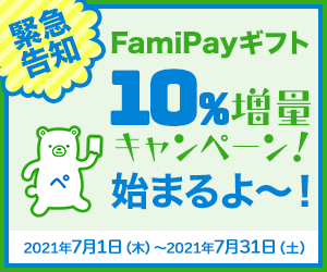 【事前告知】FamPayギフト10%増量キャンペーン