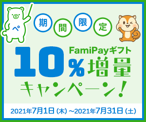 FamiPayギフト10%増量キャンペーン