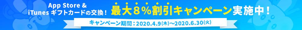 App Store & iTunes ギフトカード最大8%割引キャンペーン!