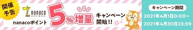 【緊急告知】4月1日より、nanacoポイントへの交換増量キャンペーンが始まる!