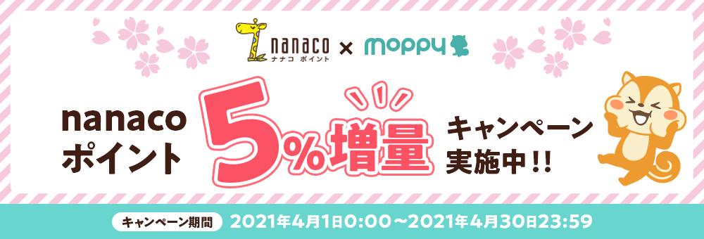 nanacoポイント5%増量キャンペーン