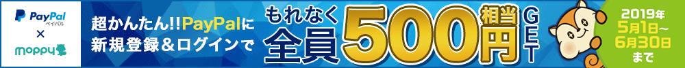 PayPal新規登録&ポイント交換で500円がもらえる!!