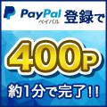 PayPal新規無料登録