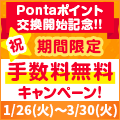 Pontaポイント交換開始記念!手数料無料キャンペーン