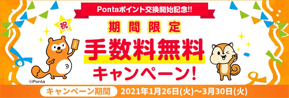 Ponta手数料無料キャンペーン