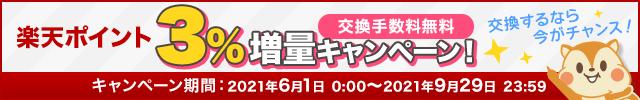 【9/29まで】楽天ポイント3%増量キャンペーン