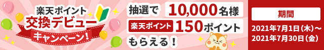 【はじめて&増量】楽天ポイントへの交換超♪おトクなWキャンペーン!
