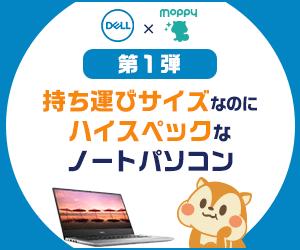 【DELL×moppy 第1弾】DELLのパソコンをご紹介★