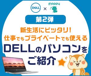 【DELL×moppy 第2弾】DELLのパソコンをご紹介★