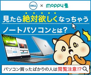 【DELL×moppy】見たら絶対ほしくなっちゃうノートPC
