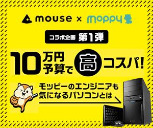 【mouse×moppy 第1弾】10万円予算で高コスパ★