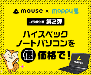 【mouse×moppy 第2弾】ハイスペックPCを低価格で