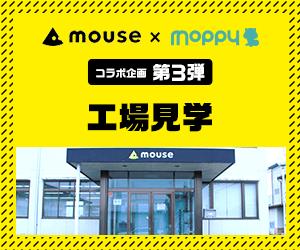 【mouse×moppy 第3弾】マウス飯山工場に行ってみた