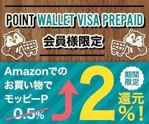 Amazonでのお買い物でモッピーP 2%還元!