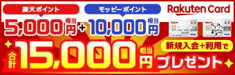 楽天カード【最大15,000円相当】