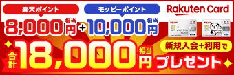 楽天カード【最大18,000円相当】