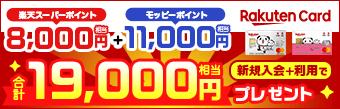 楽天カード【最大19,000円相当】