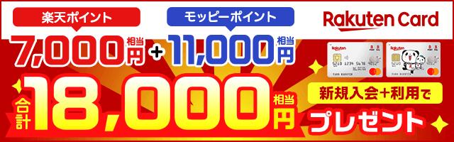 【10/17まで!】楽天カードが最大18,000円相当