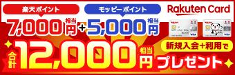 楽天カード【最大12,000円相当】