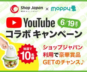 ショップジャパン YouTubeコラボキャンペーン