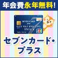「セブンカード・プラス」徹底解説★