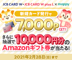 JCB CARD W/plus L × moppy Amazonギフト券キャンペーン