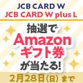 JCB CARD W/plus L × moppy