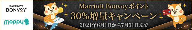 【上限撤廃】Marriott Bonvoyポイント 30%増量キャンペーン