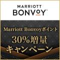 Marriott Bonvoyポイント 30%増量キャンペー