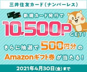 三井住友ナンバーレス Amazonギフト券プレゼントキャンペ