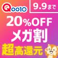 Qoo10最大のショッピング祭り「メガ割」を徹底解説!