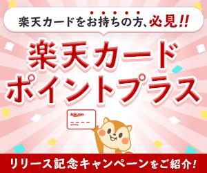 【楽天カードポイントプラス】リリース記念キャンペーンをご紹介