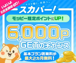 スカパー!6,000PGETのチャンス