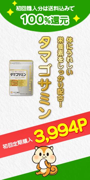 【初回100%還元】タマゴサミン