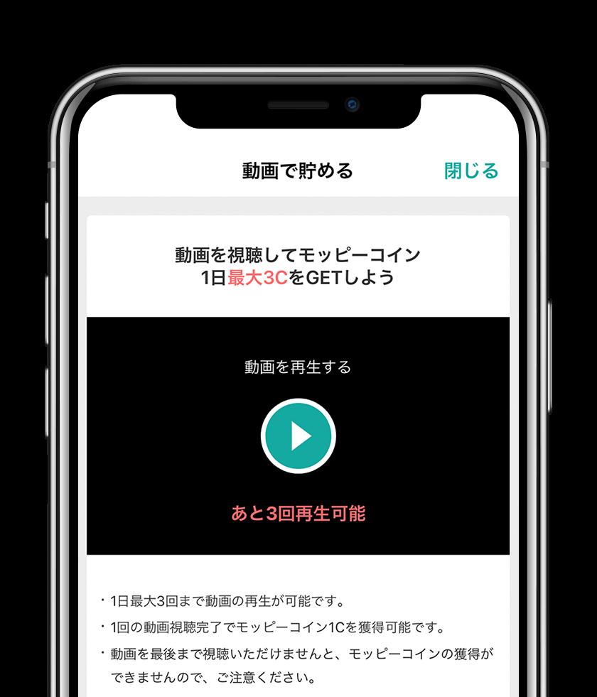 動画で貯める画面イメージ