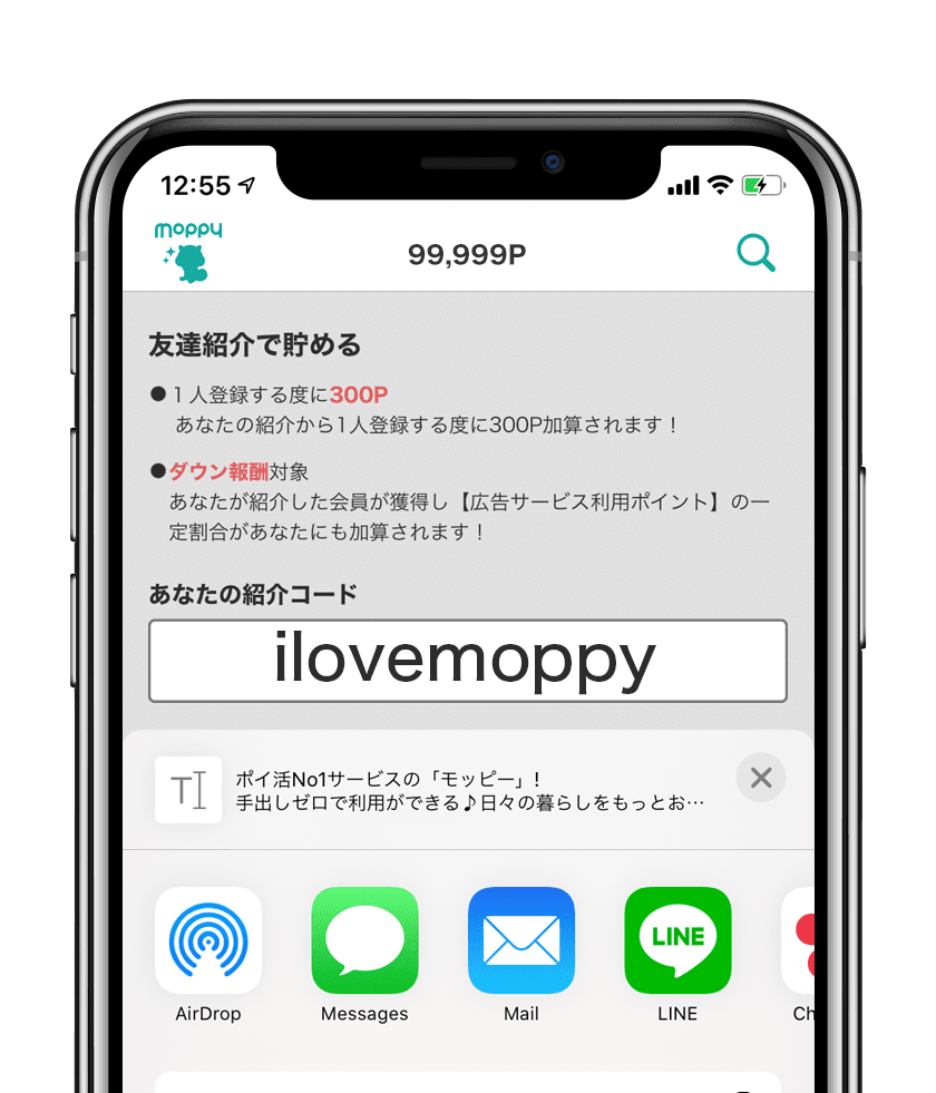 モッピーアプリの友達紹介イメージ