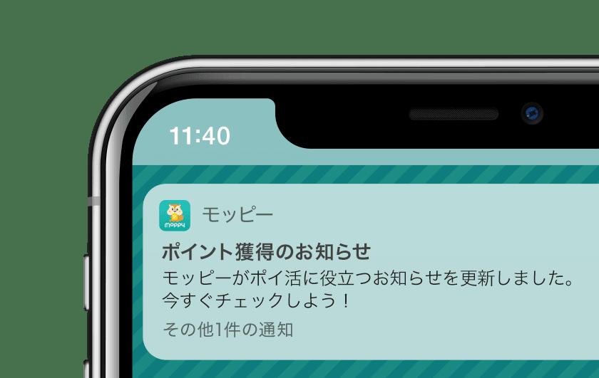 モッピーアプリの通知イメージ