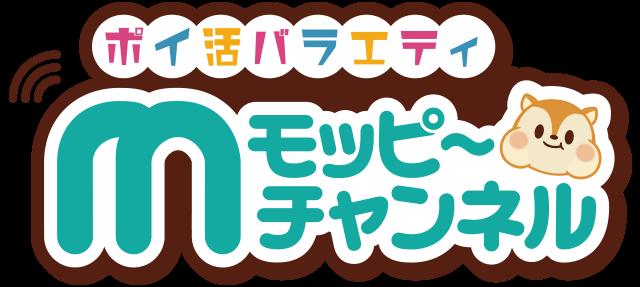 ポイ活バラエティ モッピーチャンネル ロゴ