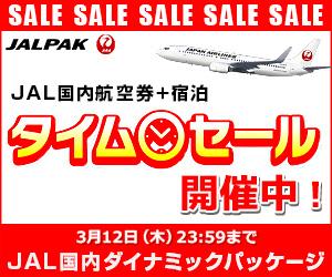 ジャルパック 国内ツアー【JALパック】