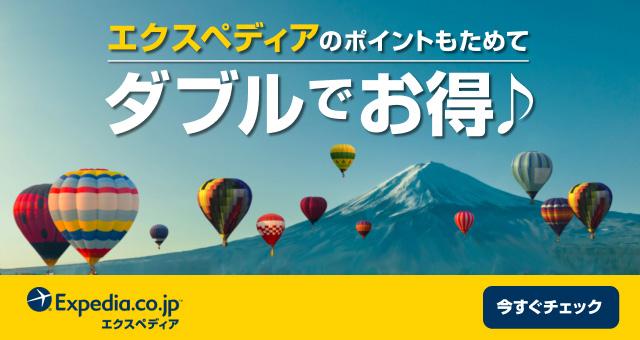 【ホテル】エクスペディア/Expedia(国内/海外)