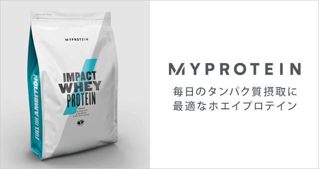 【新規用】My protein マイプロテイン