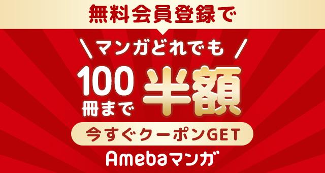 Amebaマンガ(電子書籍)
