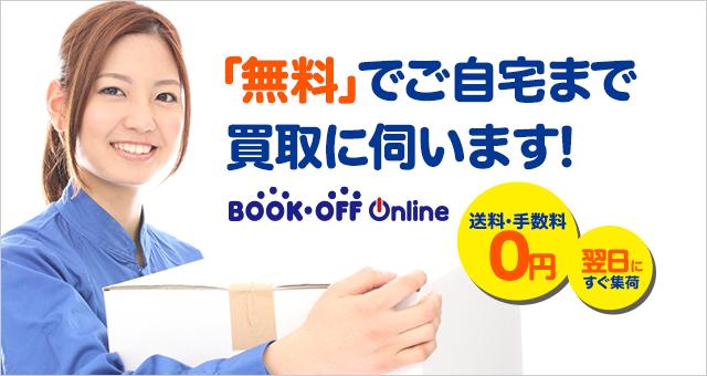 ブックオフオンライン(買取)