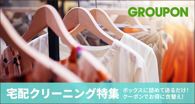 世界最大級クーポンサイト【GROUPON(グルーポン)】