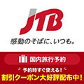 【JTB】国内宿泊予約と国内ツアー